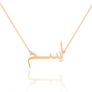 Collier prénom arabe or rose 9K, diamant 0,015 ct