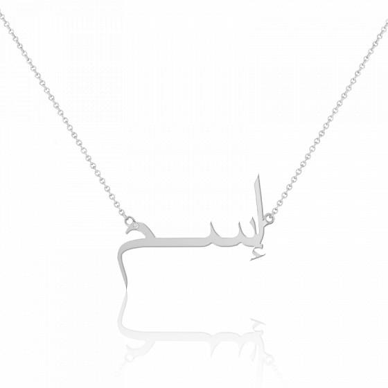 Collier prénom arabe or blanc 18K, diamant 0,015 ct