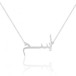 Collier prénom arabe or blanc 9K, diamant 0,015 ct