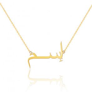 Collier prénom arabe or jaune 18K, diamant 0,015 ct