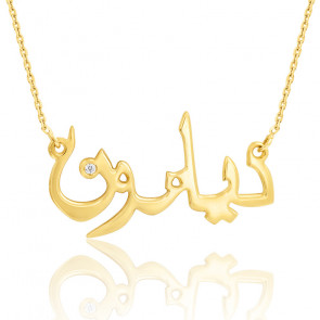 Collier prénom arabe or jaune 9K, diamant 0,015 ct