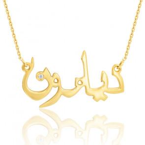 Collier prénom arabe or jaune 9K, diamant 0,015 ct