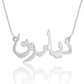 Collier prénom arabe or blanc 9K, diamant 0,015 ct