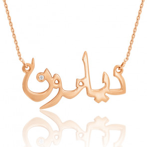Collier prénom arabe or rose 9K, diamant 0,015 ct