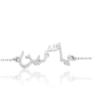 Bracelet Prénom Arabe Or Blanc 9K