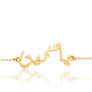 Bracelet Prénom Arabe Or Jaune 18K