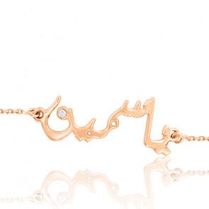 Bracelet Prénom Arabe Or Rose 18K & Diamant